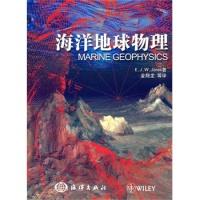 满58包邮!海洋地球物理书籍教程