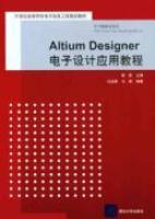 AltiumDesigner电子设计应用教程
