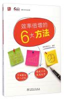 课思工作方法书系:效率倍增的6大方法