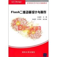 高等教育艺术设计精编教材:Flash二维动画设计与制作