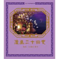 漫画二十四史·卷4(三国志·晋书)