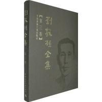 刘敦桢全集(第3卷)