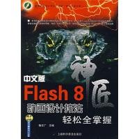 神匠:中文版Flash8动画设计技法轻松全掌握(附光盘1张)