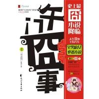 午门囧事1:帝灵篇(随书附赠每日一囧笔记本)