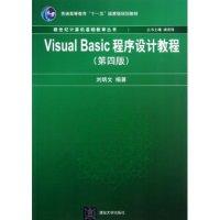 VisualBasic程序设计教程(第4版普通高等教育十一五国家级规划教材)/新世
