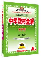 中学教材全解学案版高中数学必修1人教版A2015版