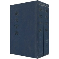 隶书字典(上下)