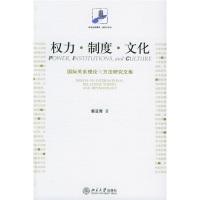 国际关系理论与方法研究文集:权力制度文化