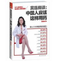 冀连梅谈中国人应该这样用药冀连梅健身与保健家庭与育儿书籍