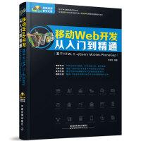 移动Web开发从入门到精通基于HTML5+jQueryMobile+PhoneGap