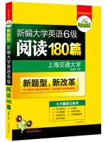 华研外语大学英语6级阅读180篇