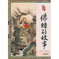国学四库:佛经的故事