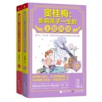 窦桂梅影响孩子一生的主题阅读:小学5-6年级(套装共2册)