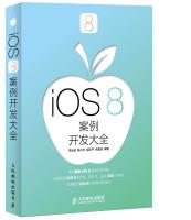 iOS8案例开发大全
