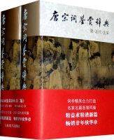 唐宋词鉴赏辞典(第二版)(套装共2册)