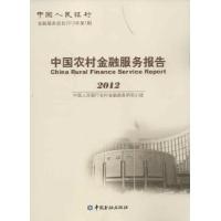 中国农村金融服务报告.2012