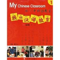 我的汉语教室:初级1(附光盘)