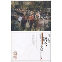 当代北京语言史话