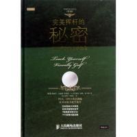 完美挥杆的秘密(图解高尔夫自学宝典看图学打高尔夫第3版)(精)