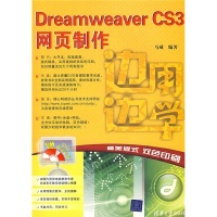 边用边学:DreamweaverCS3网页制作(附光盘)