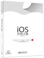 iOS开发之美(附DVD光盘1张)