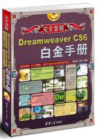 完全掌握:DreamweaverCS6白金手册(附DVD-ROM光盘1张)