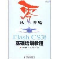 从零开始:FlashCS3基础培训教程(中文版)(附光盘)