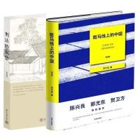 刑法的私塾+斑马线上的中国全套装共2册