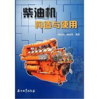 柴油机构造与使用