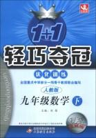 1+1轻巧夺冠·优化训练:9年级数学(下)(人教版)(2014年春)(银版·卓越版)