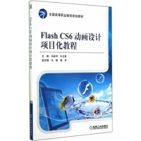 FlashCS6动画设计项目化教程(含光盘)刘本军//叶云青正版书籍