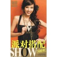 派对搭配SHOW500款-瑞丽BOOK9787501967995