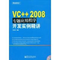 VC++2008专题应用程序开发实例精讲(附VCD光盘1张)