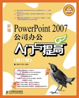 新编PowerPoint2007公司办公入门与提高(修订版)