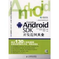 GoogleAndroidSDK开发范例大全(附光盘)
