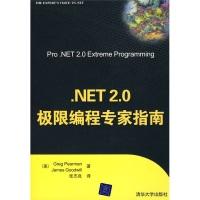 Pro.NET2.0极限编程专家指南