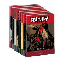 【新书现货】《地狱小子》(1-8全套装)!奇幻美漫东西合璧地狱小子1-8