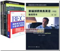 包邮新编剑桥商务英语BEC证书考试(中级)第3版全套8本学生教师辅导练习词汇真题指南模拟