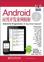 Android应用开发案例精解