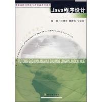 普通高校计算机专业精品教材系列:Java程序设计