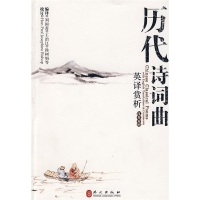 历代诗词曲英译赏析(汉英对照)