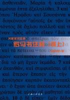 天道圣经注释:罗马书注释(套装上下卷)