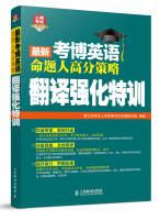 2016年考博英语命题人高分策略:翻译强化特训