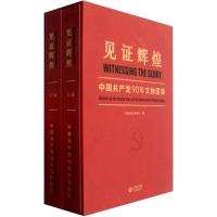 见证辉煌:中国共产党90年文物图集(套装上下册)