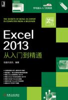 学电脑从入门到精通:Excel2013从入门到精通(附光盘)