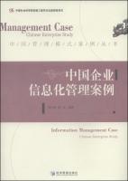 中国管理模式案例丛书:中国企业信息化管理案例