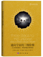 通向宇宙的三级阶梯从太阳到黑洞,再到神秘的暗物质
