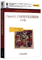 OpenGLES应用开发实践指南:iOS卷
