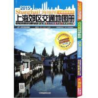 上海郊区交通地图册(2015)/上海地图交通旅游系列上海市测绘院正版书籍