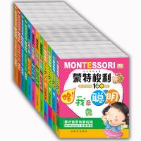 12册家庭中的蒙特梭利教育书套装百科育儿书籍0-3岁对了蒙台梭利3-6岁教育孩子的书籍蒙氏